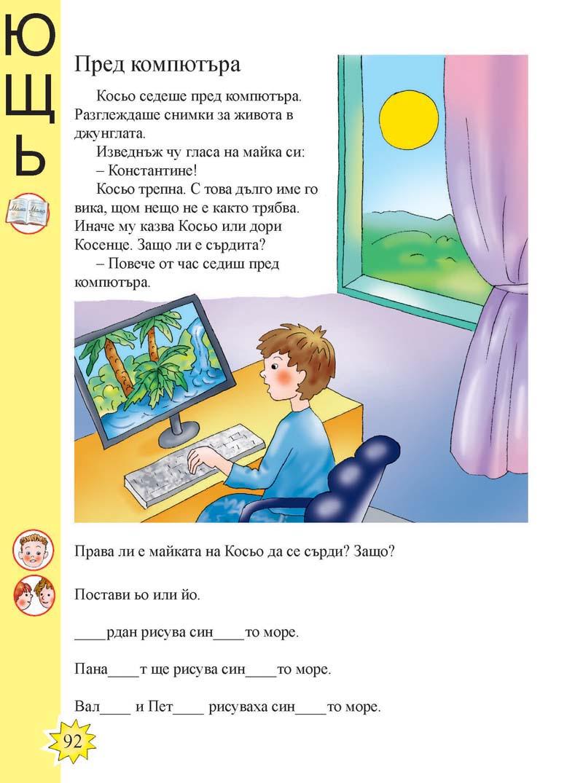 Буквар тяло_Page_092