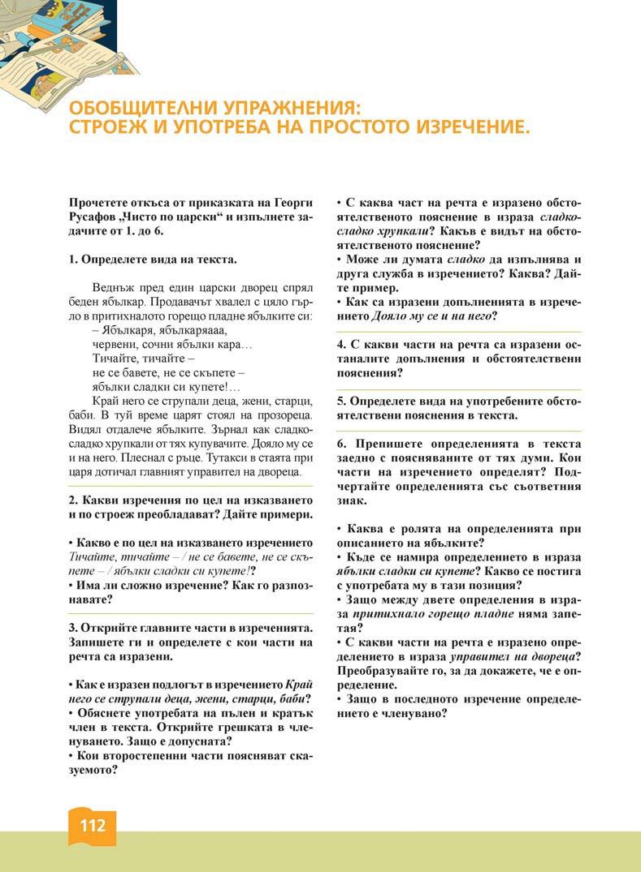 Български език Кръстанова тяло_Page_001 (112)