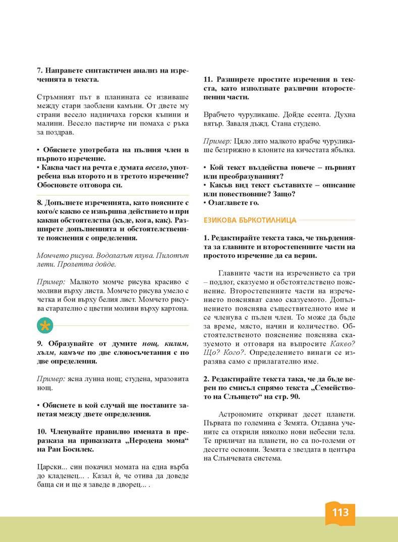 Български език Кръстанова тяло_Page_001 (113)