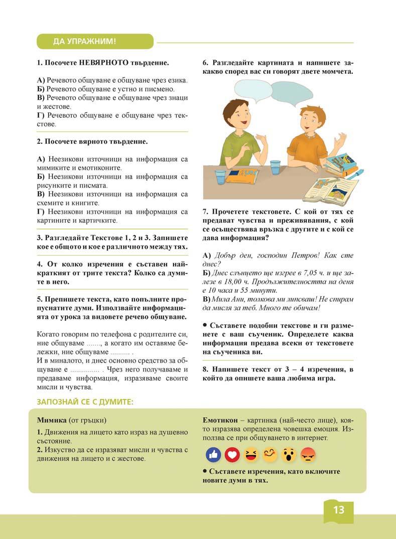 Български език Кръстанова тяло_Page_001 (13)