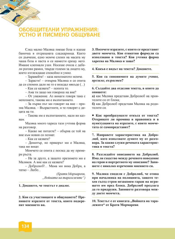 Български език Кръстанова тяло_Page_001 (134)