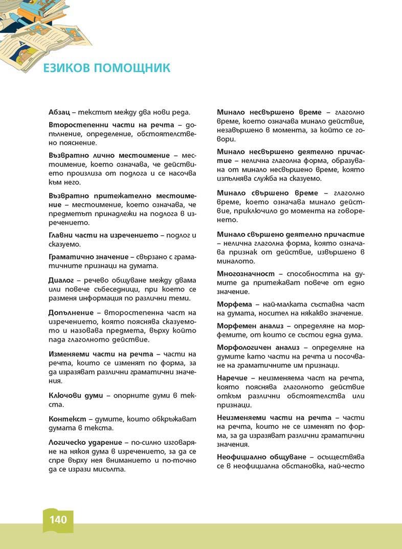 Български език Кръстанова тяло_Page_001 (140)