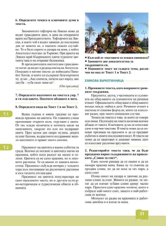 Български език Кръстанова тяло_Page_001 (31)