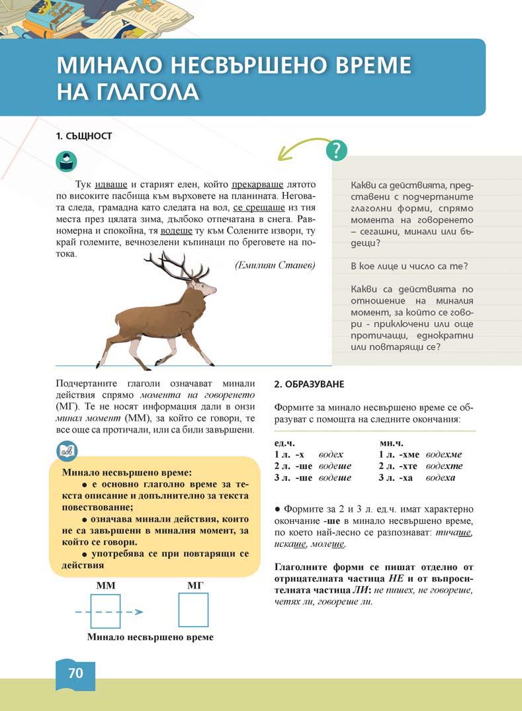 Български език Кръстанова тяло_Page_001 (70)