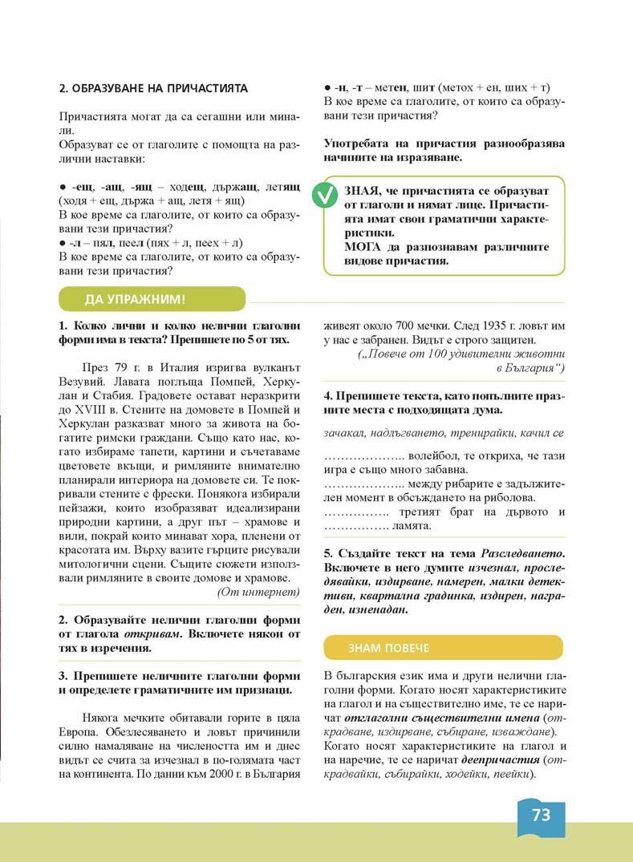 Български език Кръстанова тяло_Page_001 (73)