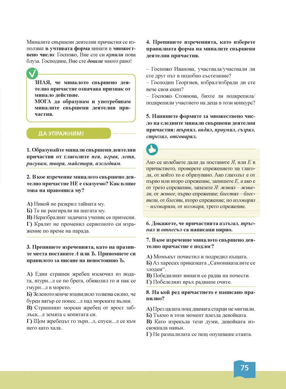 Български език Кръстанова тяло_Page_001 (75)
