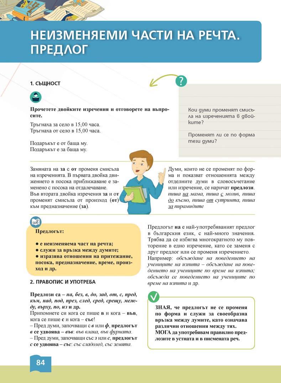 Български език Кръстанова тяло_Page_001 (84)