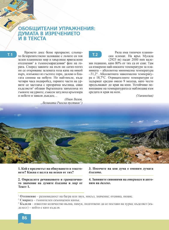 Български език Кръстанова тяло_Page_001 (86)