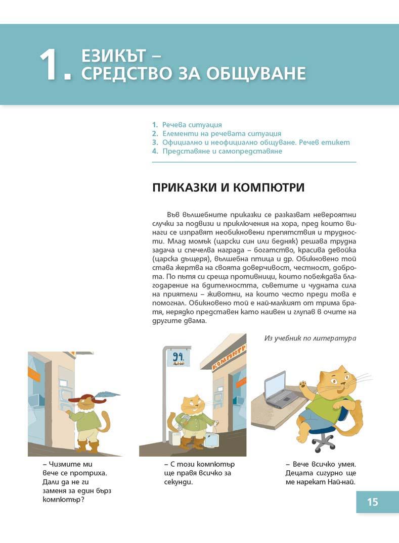 Български език Пенкова_Page_015