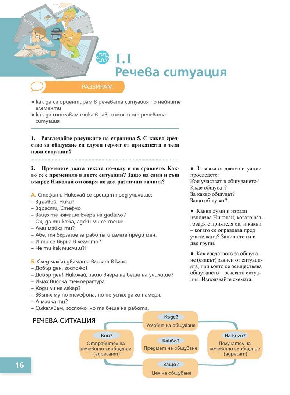 Български език Пенкова_Page_016