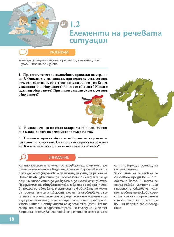 Български език Пенкова_Page_018