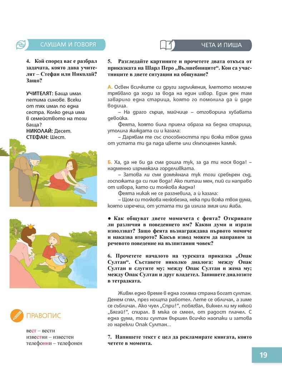 Български език Пенкова_Page_019