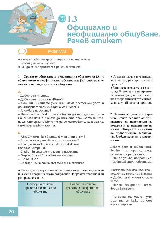 Български език Пенкова_Page_020