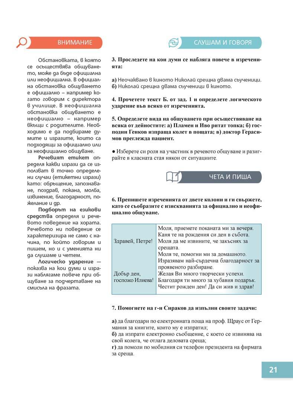 Български език Пенкова_Page_021