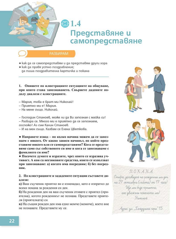 Български език Пенкова_Page_022