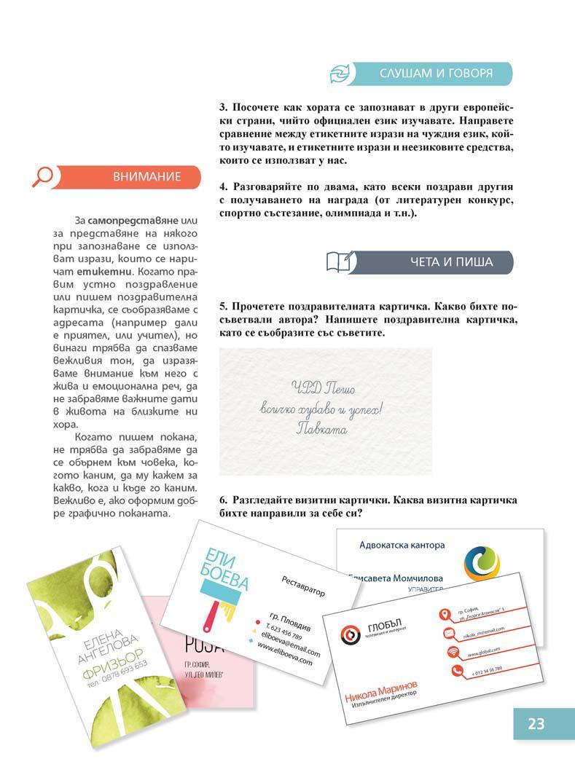 Български език Пенкова_Page_023