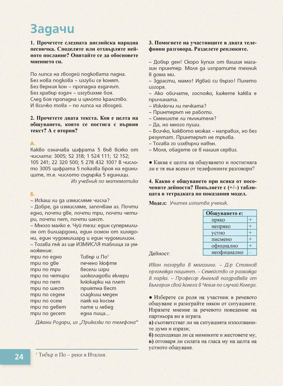 Български език Пенкова_Page_024