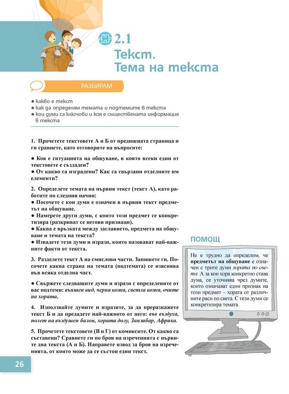 Български език Пенкова_Page_026
