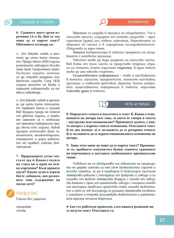 Български език Пенкова_Page_027