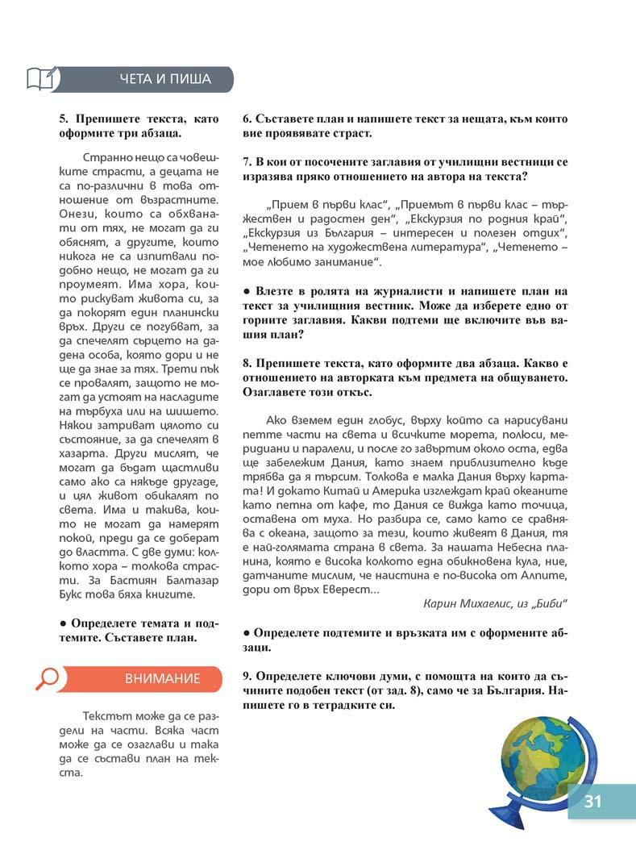 Български език Пенкова_Page_031