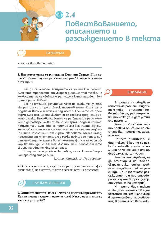 Български език Пенкова_Page_032