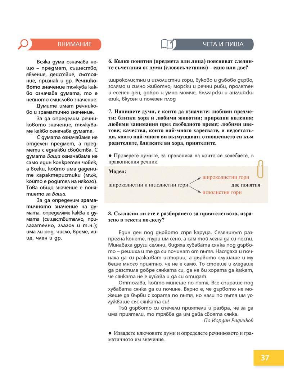Български език Пенкова_Page_037