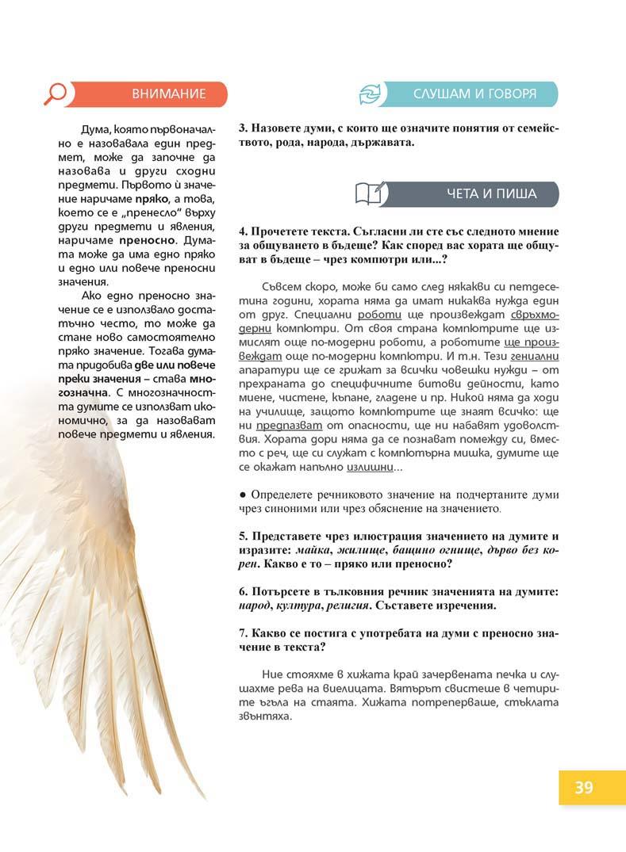 Български език Пенкова_Page_039