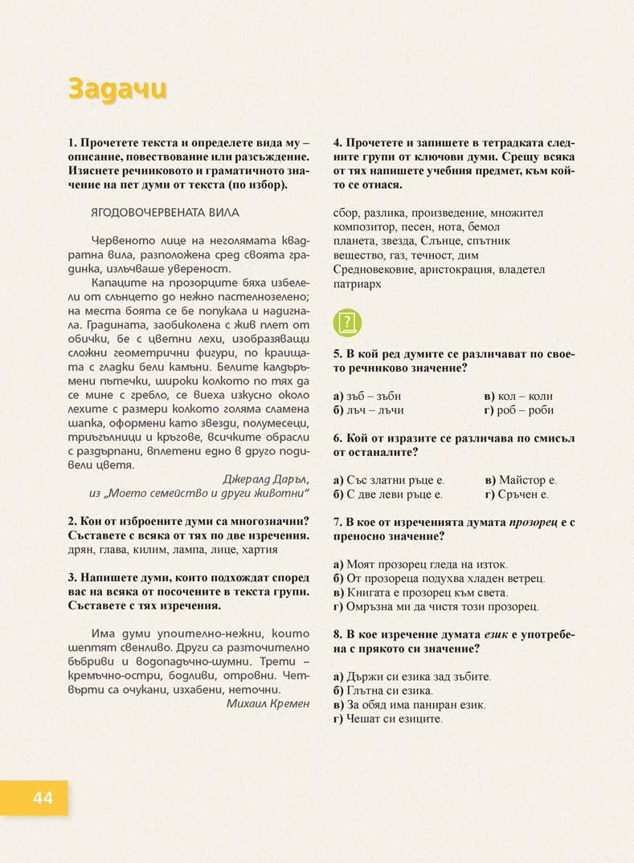 Български език Пенкова_Page_044