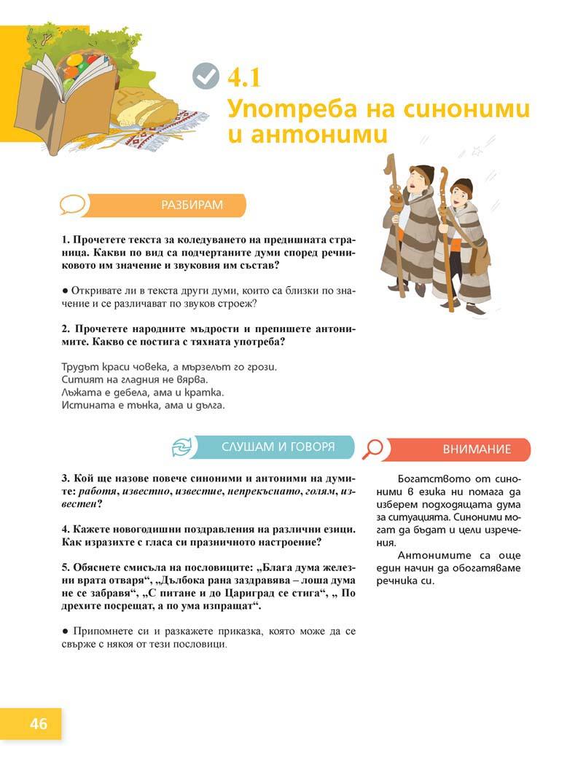 Български език Пенкова_Page_046