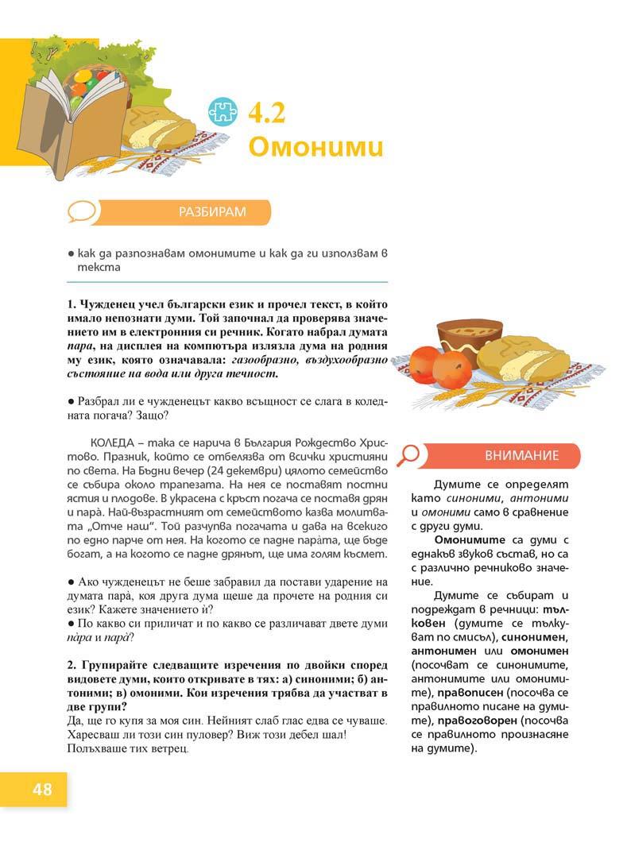 Български език Пенкова_Page_048