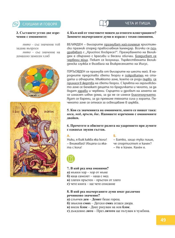 Български език Пенкова_Page_049