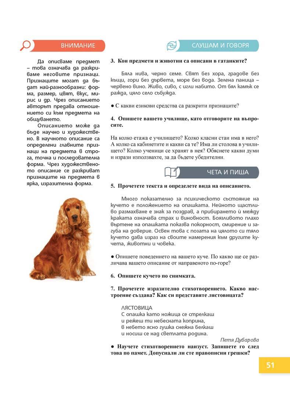 Български език Пенкова_Page_051