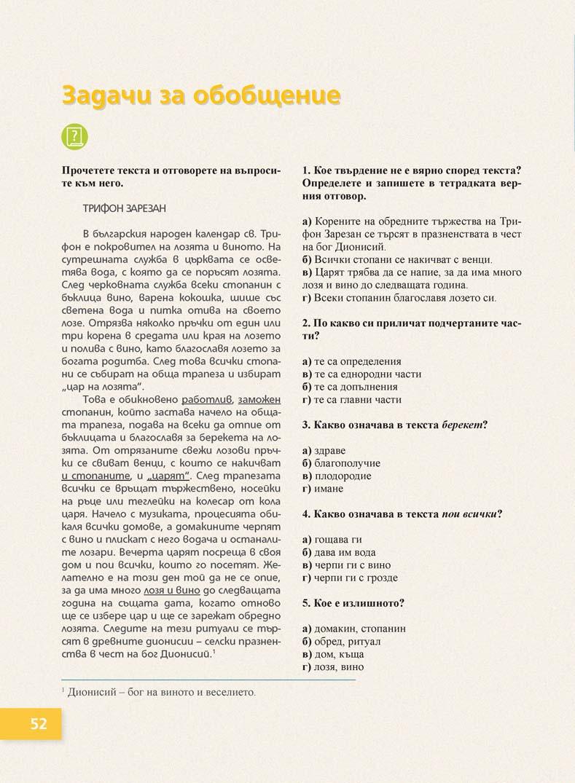 Български език Пенкова_Page_052
