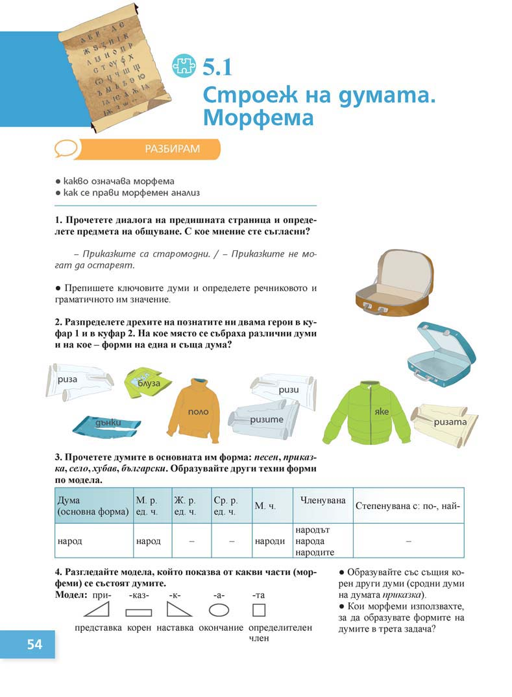 Български език Пенкова_Page_054