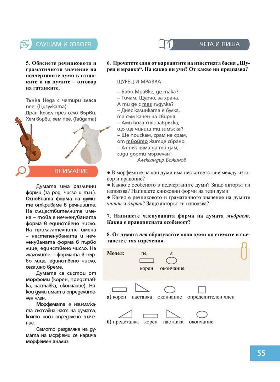 Български език Пенкова_Page_055