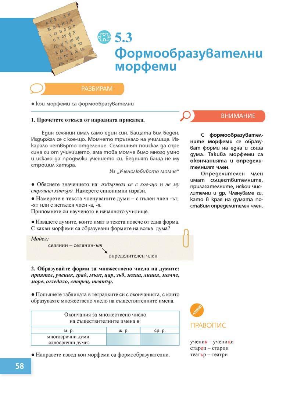Български език Пенкова_Page_058