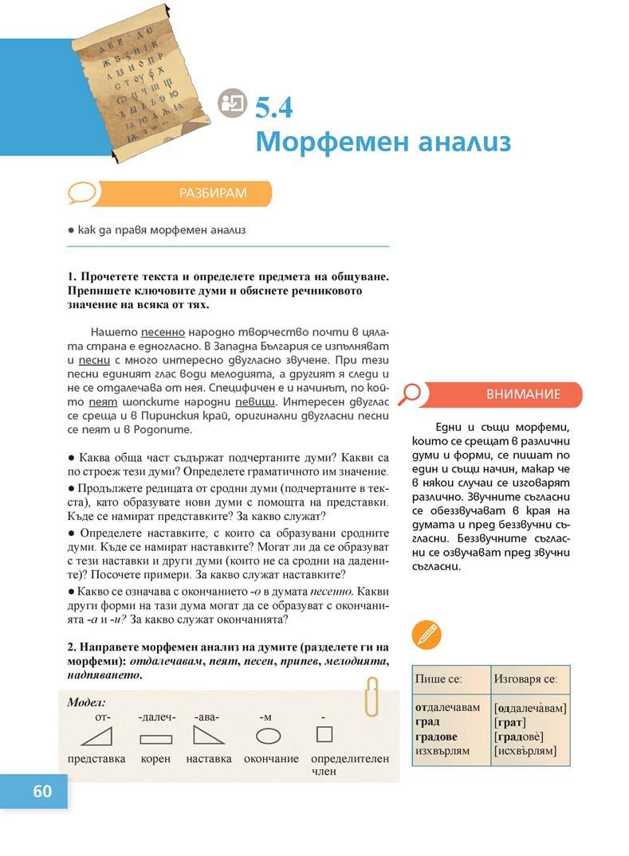 Български език Пенкова_Page_060