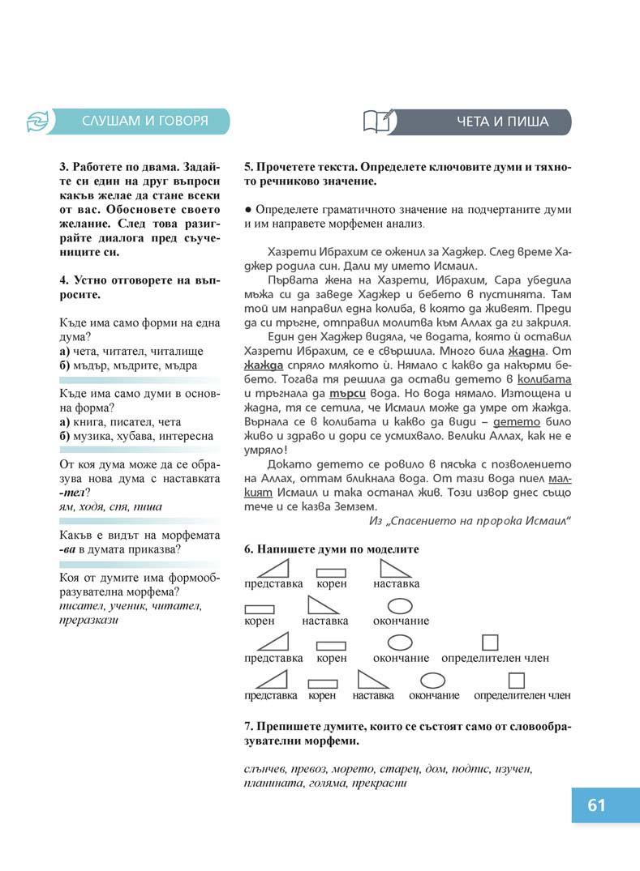 Български език Пенкова_Page_061