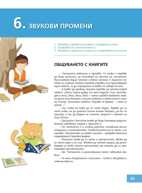 Български език Пенкова_Page_063