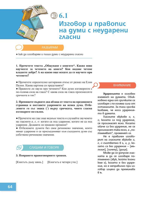 Български език Пенкова_Page_064