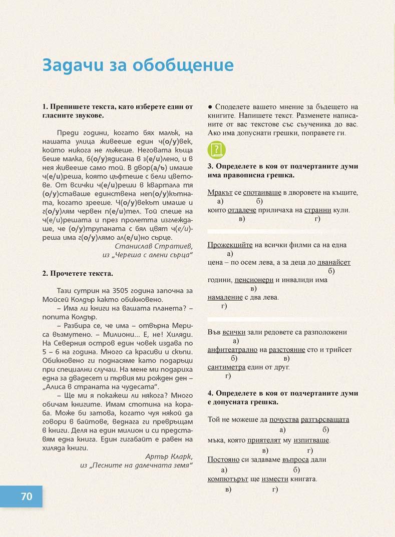 Български език Пенкова_Page_070