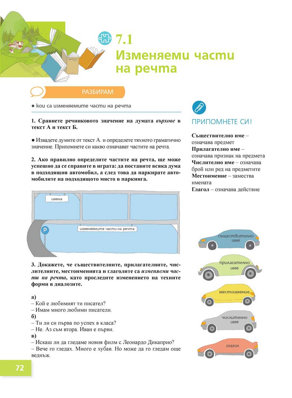 Български език Пенкова_Page_072