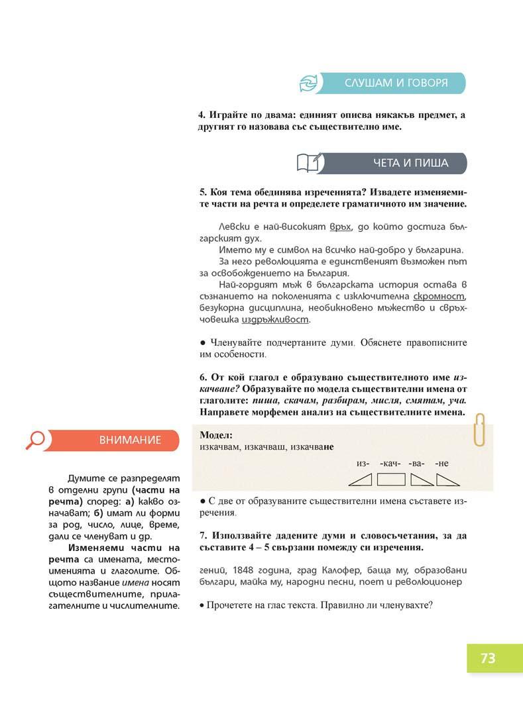 Български език Пенкова_Page_073