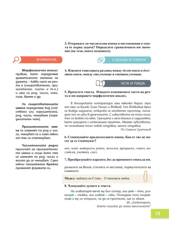 Български език Пенкова_Page_075