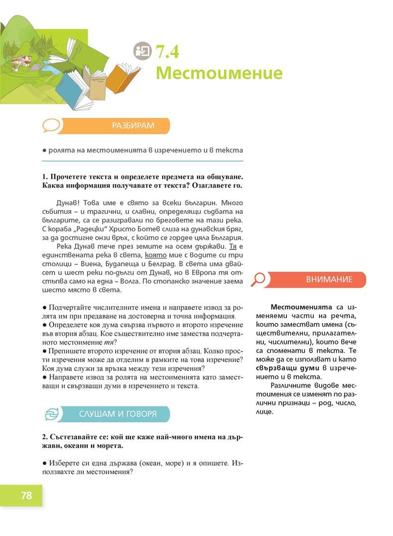 Български език Пенкова_Page_078