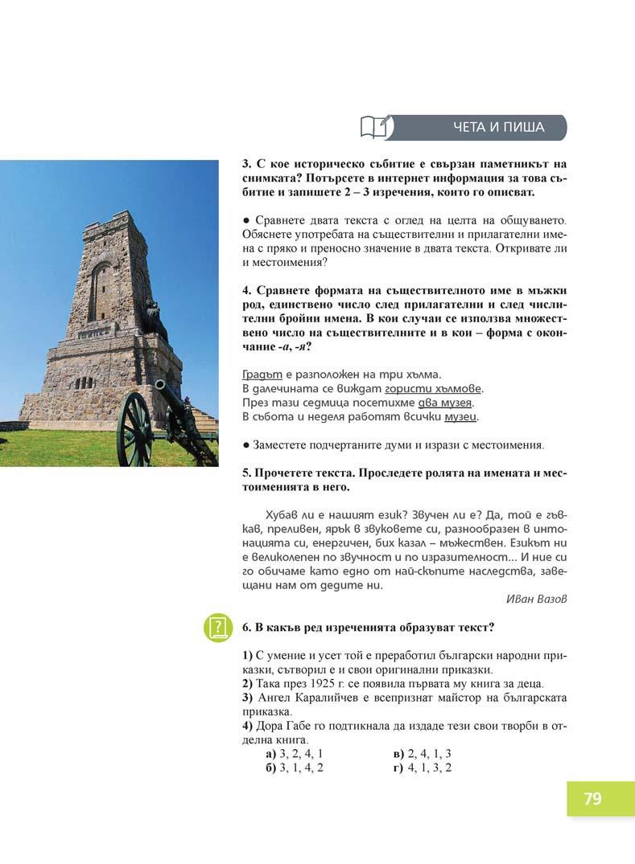 Български език Пенкова_Page_079