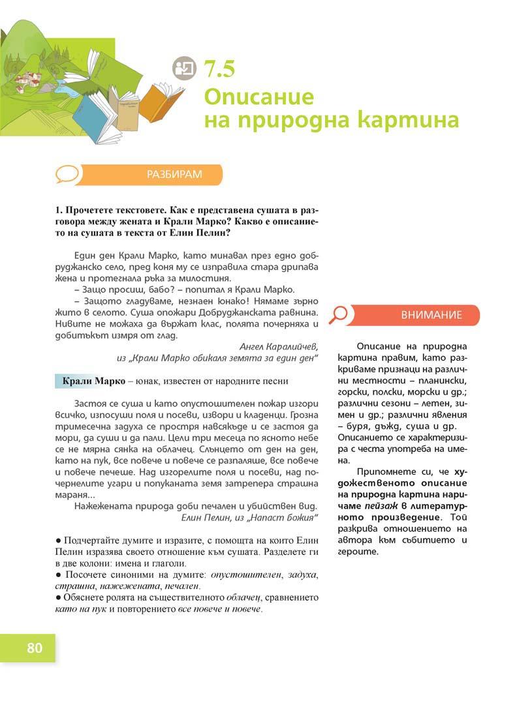 Български език Пенкова_Page_080