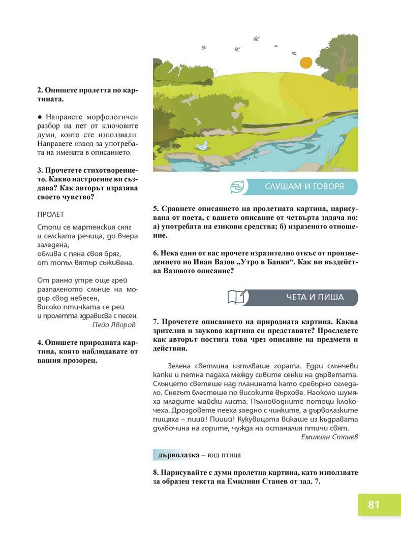 Български език Пенкова_Page_081