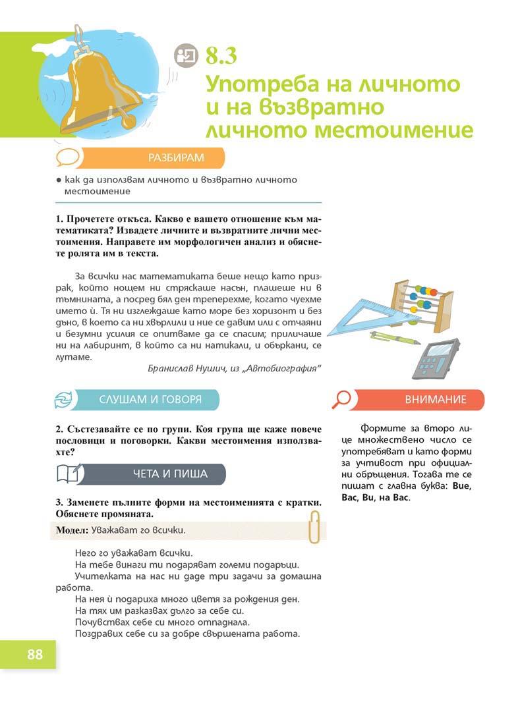 Български език Пенкова_Page_088