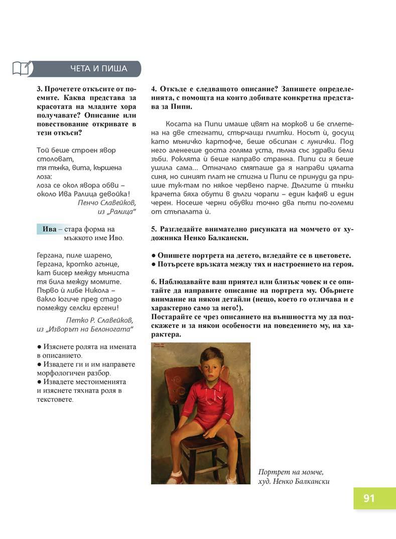 Български език Пенкова_Page_091